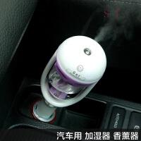 汽车加湿器香薰器车用车载车上空气喷雾器净化器车内饰品装饰用品配件超市