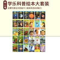 【拼团价¥215】Scholastic Science Vocabulary Readers L1 18册 Space / Human Body英文绘本科普图画书 绿山墙