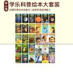 【关注店铺减60】Scholastic Science Vocabulary Readers L1 18册 英文原版绘