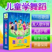 幼儿园儿歌dvd光盘舞蹈教学光碟宝宝学跳舞蹈儿童歌伴舞碟片真人
