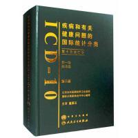 疾病和有关健康问题的国际统计分类(ICD10)(卷) (第2版)