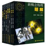 新概念物理教程 热学+题解 上册+下册+电磁学+量子物理 +力学+光学 7本