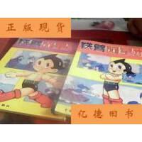 【二手旧书9成新】铁臂阿童木1 -2 ;【2册售看图 /手�V治虫 中国
