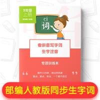 二年级上册语文数学书同步训练看拼音写词语生字注音