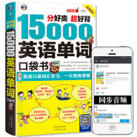 15000英语单词口袋书 英语单词快速记忆法大全零基础学常用英文词汇速记手册便携中考初中初高中入门自学分类随身背的书籍