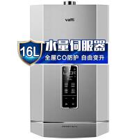 华帝(VATTI)16升 水伺服多频恒温 双安全主动安防 舒适浴 防冻保护 燃气热水器(天然气) i12055-16【
