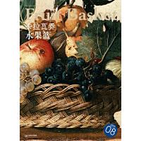 【新书店正版】西方油画大图系列 卡拉瓦乔 水果篮 8 宋康 江西美术出版社 9787548018148