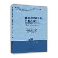 环境法院和法庭:决策者指南 乔治(洛克)・普林(George(Rock)Pring),凯瑟琳( 中国社会科学出版社 9