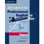 剑桥金融财务英语