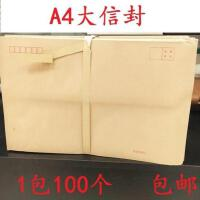 A4大信封袋 9号牛皮纸信封 9号信封 a4牛皮纸信封 杂志信封袋