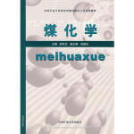【旧书二手书8成新】煤化学 张双全 中国矿业大学出版社9787810708166【正版现货速发】