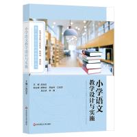 小学语文教学设计与实施 小学语文老师用书 语文教学科学化 提高语文读写综合能力 小学语文课程设计 语文教学技巧书籍