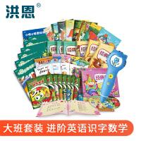 【儿童节礼物】洪恩儿童玩具点读笔618婴幼儿童全能开发礼品大套装 16G版早教机 2-8岁 可充电下载