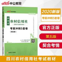中公教育2020四川省农村信用社招聘考试教材:考前冲刺5套卷