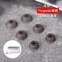 适用于TicPods Free Pro真无线智能运动蓝牙耳机硅胶套耳帽耳机套