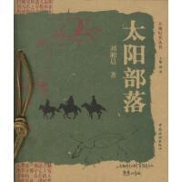 【二手旧书9成新】太阳部落 刘湘晨 中国旅游出版社