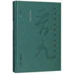 晋九 山西文化随 介子平 9787545715156 三晋出版社 新华书店 品质保障