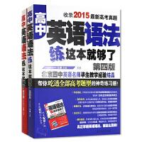 正版书籍高中英语语法练这本就够了第四版高中英语语法看这本就够了第三版第3版马瑛主编