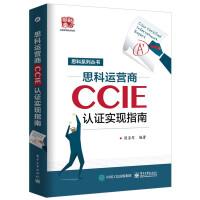 思科运营商CCIE认证实现指南
