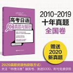 高考日语10年真题与解析(附赠音频)