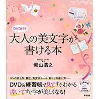 现货【深图日文】大人の美文字が��ける本 日语练字本 附DVD 青山浩之 �v�社 进口正版书