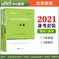 中公教育2021北京市教师招聘考试:一本通+历年真题详解及标准预测试卷 2本套