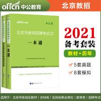 中公教育2019北京市教师招聘考试:一本通+历年真题详解及标准预测试卷2本套