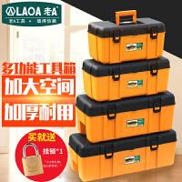 老A(LAOA)工具箱 加厚多功能塑料五金工具箱