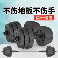 包胶环保哑铃男士足重杠铃家用健身器材10/20/30/40kg公斤