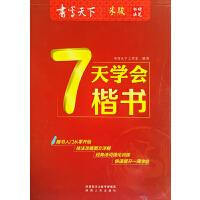 2020版书写天下 7天学会楷书 米骏硬笔书法 陕西人民出版社
