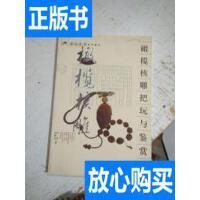 [二手旧书9成新]把玩艺术系列图书:橄榄核雕把玩与鉴赏 /何悦 张