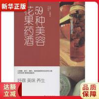 59种美容花果药酒『新华书店 品质无忧』