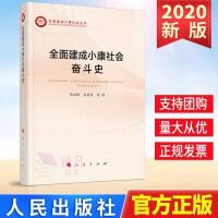 全面建成小康社会奋斗史(2020)人民出版社 全面建成小康社会丛书