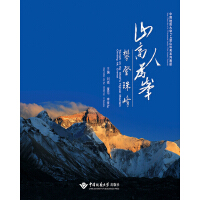 山高人为峰――攀登珠峰(仅适用PC阅读)