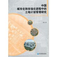 中国城市化和市场化进程中的土地计划管理研究
