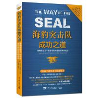 海豹突击队成功之道:像精英战士一样思考如何做到领先和成功