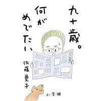 现货【深图日文】九十�r。何がめでたい 90岁 有什么好庆祝 佐藤�圩� (著) 小学�^ 进口书 正版