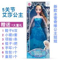 艾莎公主娃娃玩具爱莎芭洋娃娃比女孩冰雪奇缘公主爱沙单个玩具