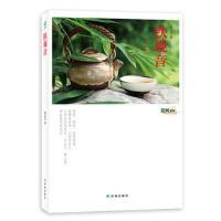 茶风系列铁观音 池宗宪 9787544726269