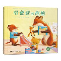 给爸爸的抱抱 (澳)卢比・布朗,(英)蒂娜・麦克诺顿 绘 9787515344218 中国青年出版社 新华书店 品质保