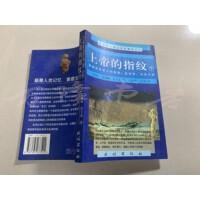 【二手旧书8成新】上帝的指纹 下 /(英)葛瑞姆汉卡克 民族出版