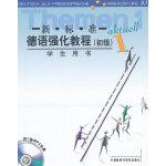 新标准德语强化教程(初级)(1)(学生)(配MP3光盘)(12新)