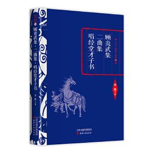 李敖精编:顾炎武集・二曲集・唱经堂才子书
