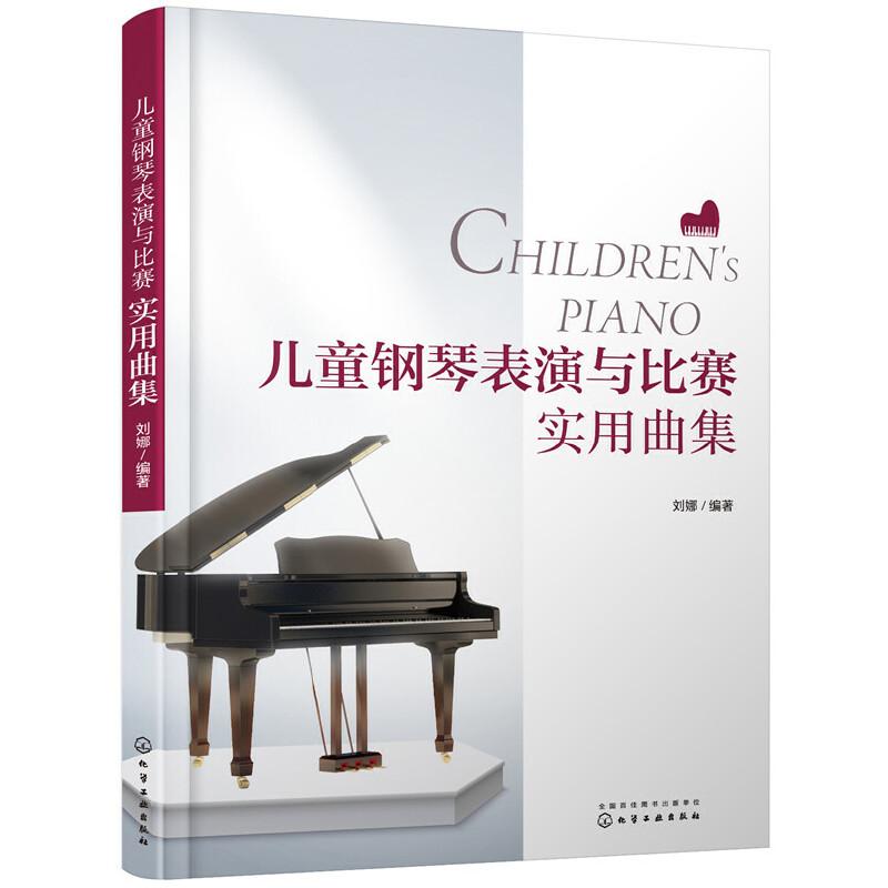 儿童钢琴表演与比赛实用曲集 少年儿童钢琴表演与比赛实用曲集