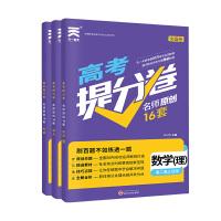 2020高考提分卷理科高考必刷题:语文+数学(理)+英语(全套3本)
