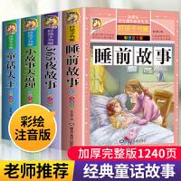 2021新版/儿童故事书 睡前故事书童话小故事大道理注音版365夜故事大全小学生3岁以上一年级二年级带拼音课外书阅读幼儿