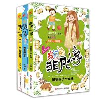 我们的非凡小学 第三辑三年级全套3册摘星星的孩子王钢作品中国版《窗边的小豆豆》6-12岁畅销儿童文学