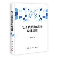 【二手旧书9成新】电子直线加速器设计基础裴元吉科学出版社9787030369710