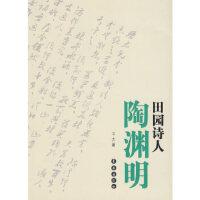 田园诗人陶渊明 艾杰 长春出版社 9787544511575