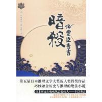 【二手旧书九成新】丰臣秀吉 (日)冈田秀文 ,袁斌 华文出版社